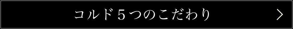 cordo_5_banner