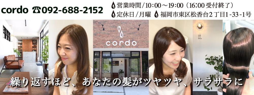 福岡市東区の美容室コルド